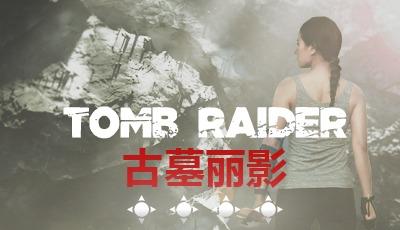 exit canada tomb raider
